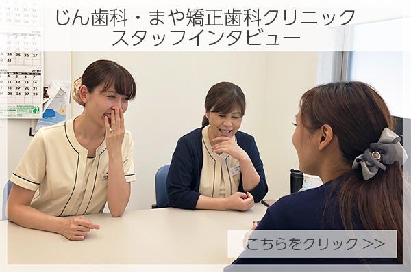 じん歯科スタッフインタビューバナー