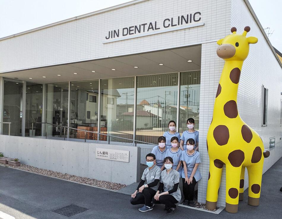 じん歯科・まや矯正歯科クリニック集合写真